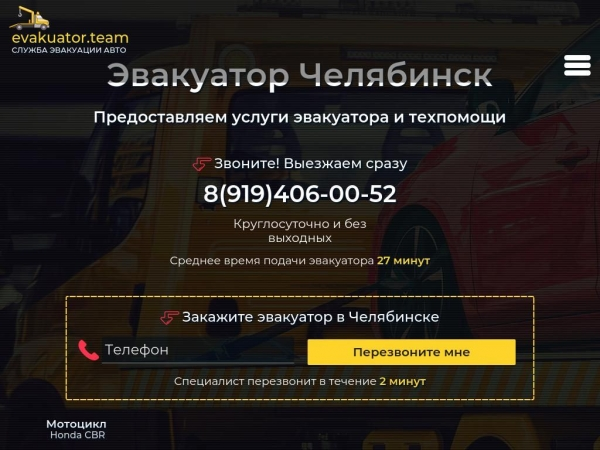 chelyabinsk.evakuator.team