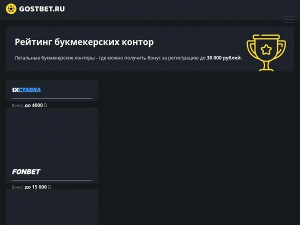 gostbet.ru