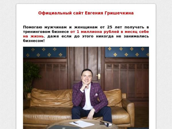 grishechkin.ru