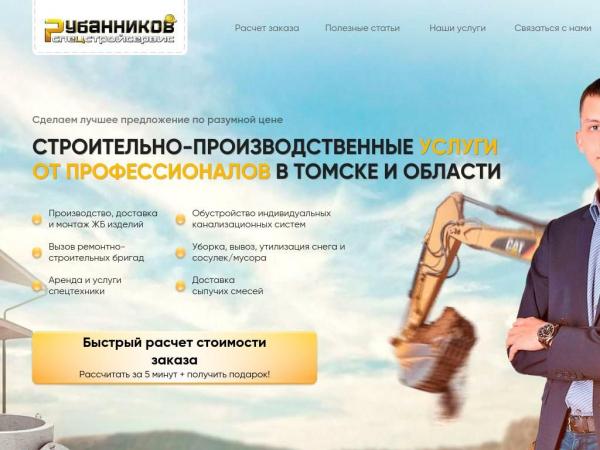 specstroyservice-tomsk.ru